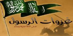 غزوات الرسول محمد صلى الله عليه وسلم