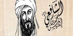 معلومات عن الامام الشافعي
