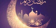 شهر رمضان إرتباط عبادة الصوم بعبادة الدعاء