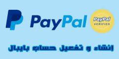 فتح حساب باى بال (PayPal)