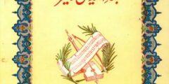 من هو بهاء الدين زهير