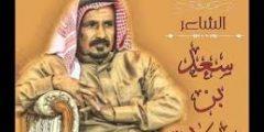 أهم قصائد سعد بن جدلان