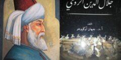 سلطان العارفين: كل ما تريد معرفته عن مولانا جلال الدين الرومي