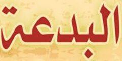ماهو مفهوم البدعة في الإسلام