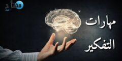 مقالة هامة عن مهارات التفكير