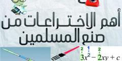 ما هي اختراعات المسلمين