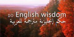 حكم وأقوال إنجليزية مترجمة عظيمةجدا