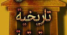 أفضل وأروع قصص من التاريخ العربي