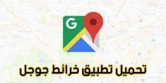 تطبيق جوجل ماب Google Maps للأندرويد والآيفون
