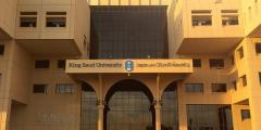 ما هي الجامعات السعودية المعترف بها دوليا