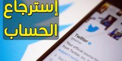 كيف يمكن استرجاع حساب تويتر المعطل