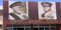معلومات تهمك عن المدينة الحسين الطبية