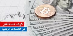 شرح متكامل عن تداول العملات الرقمية (دليل تعلم تداول العملات الرقمية 2020)