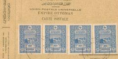 الطوابع البريدية تاريخ عريق وماض مجيد!
