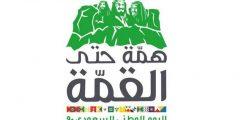 الاحتفال باليوم الوطنى السعودى ال90 , ومظاهر الاحتفال فى المملكة العربية السعودية