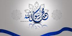 قصة مولد النبي محمد رسول الله صلى الله عليه وسلم