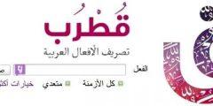 تصريف الافعال العربية..تعريف الافعال العربية