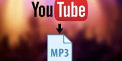 كيفية تحويل اليوتيوب إلى mp3