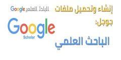 ما هي خدمة الباحث العلمي من جوجل