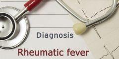 اعراض الحمى الروماتيزمية و اسبابها