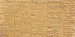 كيف تم اختراع الكتابة