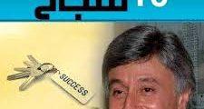 تلخيص كتاب ابراهيم الفقي المفاتيح العشرة للنجاح