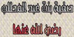 نبذة عن المحاربة المجاهدة صفية بنت عبد المطلب