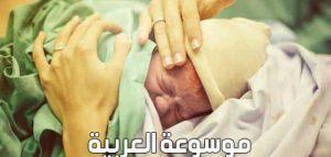علاج التهاب جرح الولادة الطبيعية بالأعشاب