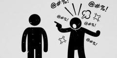 صفات الشخص المستفز في علم النفس