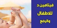 فيتامين (د) للأطفال بين الأهمية وخطر نقصه في الجسم