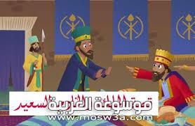 قصة الملك والخادم السعيد
