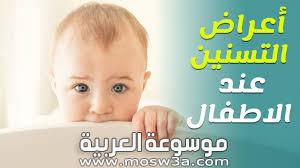 اعراض التسنين وطرق التعامل معه وكيفية التخلص من الام التسنين