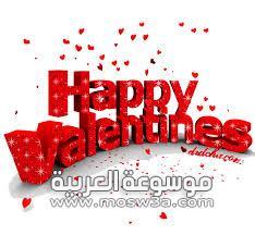 ما لا تعرفه عن عيد الحب , وسر اختيار 14 فبراير