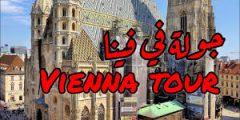 رحلة إلى مدينة فيينا النمساوية بالفيديو