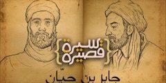 معلومات عن جابر بن حيان حياته ونشأته وعلمه