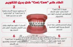 معلومات عن تقويم الأسنان ومعالجة كافة مشاكله