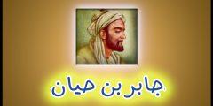 العالم جابر بن حيان نشاته وإنجازاته واهم مقولاته