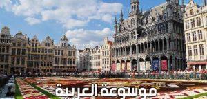 اين تقع بروكسل … معلومات عن بروكسل عاصمة بلجيكا