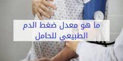 انخفاض الضغط عند الحامل ونصائح لتتجنبيه