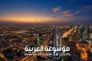 كم مساحة الرياض وعدد سكانها ومحافظاتها