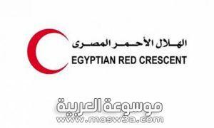 الهلال الأحمر ونشأته ومهامه ودوره في مصر