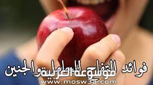 فوائد التفاح للحامل والجنين أهمها يحارب الإصابة بسكر الحمل