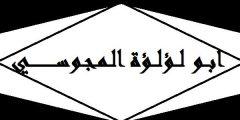 معلومات عن  أبو لؤلؤة المجوسي