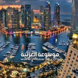 معلومات عن دولة الامارات العربية المتحدة