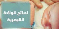 أفضل وقت للحمل بعد الولادة القيصرية بدون متاعب