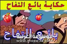 قصص عالمية بائع التفاح البخيل