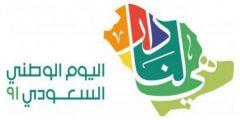حصريا فيديو تهنئة اليوم الوطني السعودي 91دام عزك يا وطن